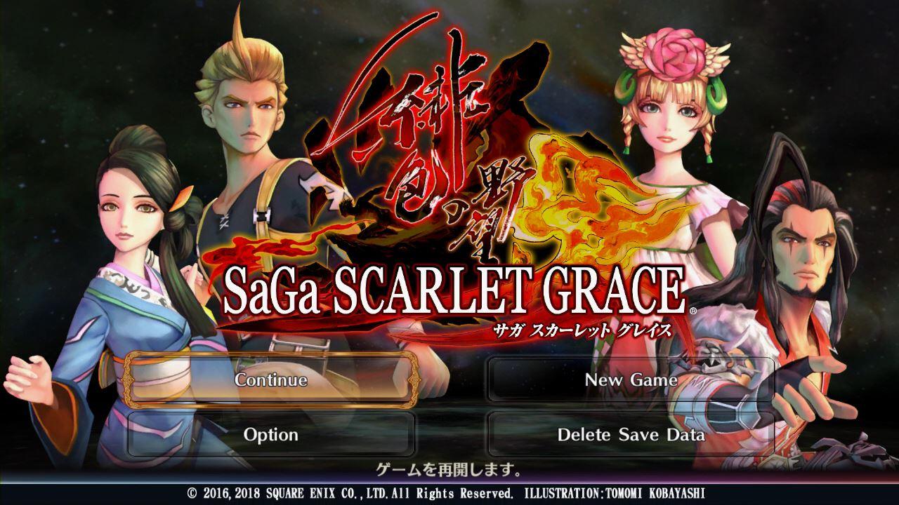 サガ スカーレット グレイス 緋色 の 野望 攻略