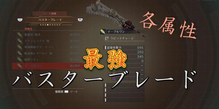 おすすめ ゴッド 種 3 イーター 武器 【ゴッドイーター3】フィムのアビリティ・おすすめスキル構成【GE3】